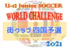 2021年度 フジパン CUP 第4回四国 U-12サッカー大会 四国大会 【延期】代替日予定は2022/1/29.30