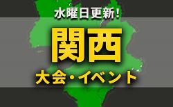 関西地区の今週末のサッカー大会・イベントまとめ【8月7日(土)~8月9日(月祝)】