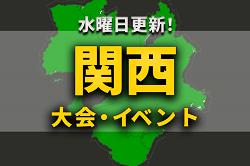 関西地区の今週末のサッカー大会・イベントまとめ【7月22日(木祝)~25日(日)】