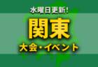 中国・四国地区の今週末のサッカー大会・イベントまとめ【9月11日(土)~9月12日(日)】