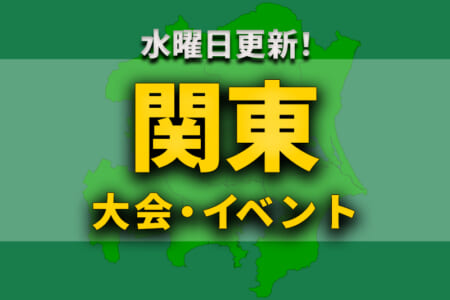 関東地区の今週末のサッカー大会・イベントまとめ 【10月9日(土)、10日(日)】