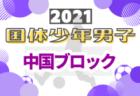 2021年度 第30回長野市長杯・長野中央ライオンズクラブ杯中学生サッカー大会(長野)優勝は6年ぶり、中野エスペランサ!