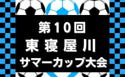 2021年度 第10回東寝屋川サマーカップ大会(大阪)優勝はリーベSC!そのほかの情報お待ちしています。