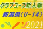 Y'sFC(ワイズ) ジュニアユース練習会 9/26.10/3開催 2022年度 群馬