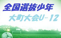 2021年度 第45回全国選抜少年サッカー大町大会U-12(長野)7/31.8/1開催 組合せ掲載