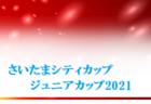 【優勝チーム写真追加】2021年度 かわしん杯ジュニアサッカー大会 (神奈川県) 優勝はFCパーシモンW!連覇達成、川崎市93チームの頂点に!! 川崎フロンターレ・中野島FCWとともに県チャンピオンシップ出場!情報ありがとうございます!