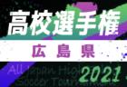 YONEX CUP 2021 U-11 福岡県 組合せ掲載!8/7 開催