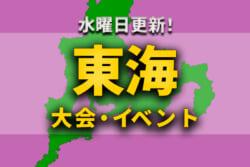 東海地区の今週末のサッカー大会・イベントまとめ【7月10日(土)、7月11(日)】