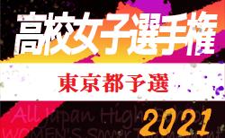速報!2021年度 第30回全日本高校女子サッカー選手権大会東京予選 準々決勝結果 ベスト4掲載!次回開催日時、結果はわかり次第お伝エします