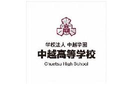 中越高校 オープンスクール・部活動体験コース 男子サッカー部7/30開催 2021年度 新潟県