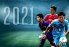 2021年度 ミヤギテレビ杯 4年生大会 太白ブロック予選 (宮城) 県大会出場7チーム決定!