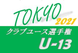 2021年度 東京都クラブユースサッカー U-13選手権 1次リーグ10/10までの結果掲載!結果はリーグ戦績表でお待ちしております