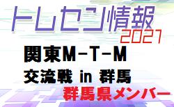 【トレセン】関東M-T-M交流戦 in 群馬2021 群馬県メンバー掲載