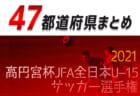 SSSジュニアユース セレクション9/26開催! 2022年度 北海道