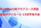 2021年度 四国ルーキーリーグ U-16~NEXT GENERATION~ 日程情報お待ちしています!