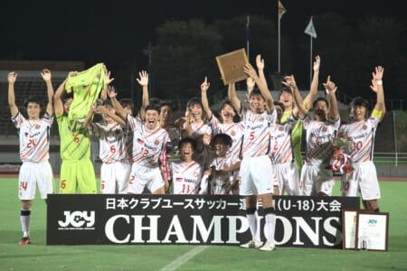 【優勝チーム写真更新】2021年度 日本クラブユースサッカー選手権(U-18)大会 名古屋グランパスが2年ぶり2回目の優勝!