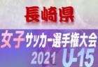 2021年度 第7回JCカップU-11少年少女サッカー大会(全国大会)優勝は関東代表 FC VELSA!