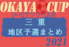 2021-2022 プレミアリーグ島根U-11 7/31結果掲載!次節日程情報募集中!