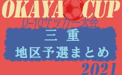 2021年度 OKAYAカップ三重県U10サッカー大会 地区予選まとめ 松阪豆キッカー大会は松ヶ崎が準優勝!結果判明分掲載!