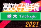 2021年度第33回九州ジュニア(U-11)サッカー大会 北九州地区大会 福岡県  組合せ掲載!11/23~開催予定 日程等大会情報お待ちしています!