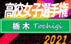 速報!2021年度 栃木県高校女子サッカー選手権大会 9/18 1回戦全結果更新!2回戦は9/20開催!