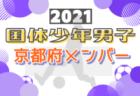 大会延期 第16回沖縄ファミリーマートカップ2021 沖縄