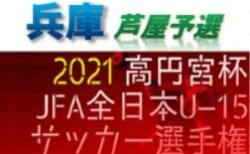 2021年度 第55回兵庫県中学生サッカー選手権大会 芦屋予選 9/4,5開催!組み合わせ・リーグ表掲載