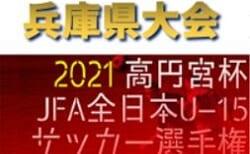 2021年度 第55回兵庫県中学生(U-15)サッカ-選手権大会(高円宮杯)兵庫プレーオフ10/2〜開催!日程・組合せ情報頂きました