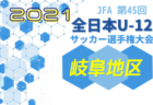 2021年度 JFA 第45回 全日本U-12サッカー大会 岐阜地区大会 10/30〜11/7開催予定!組合せ掲載!