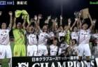 2021年度 日本クラブユースサッカー選手権(U-18)大会 名古屋グランパスが2年ぶり2回目の優勝!