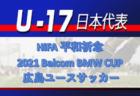 高体連からは西坂 斗和 選手、廣井 蘭人 選手が選出!U-17日本代表メンバー発表!HiFA 平和祈念 2021 Balcom BMW CUP 広島ユースサッカー