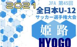 2021年度JFA第45回全日本U-12サッカー選手権大会兵庫県姫路予選 10/24結果速報! 10/23結果掲載