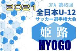 2021年度JFA第45回全日本U-12サッカー選手権大会兵庫県姫路予選 10/24結果! 次回10/30