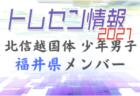 【長野県メンバー】2021年度 第42回北信越国民体育大会 8/6~8開催!
