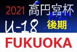 高円宮杯 JFA U-18 サッカーリーグ 2021 福岡 後期 10/16.17 結果速報!