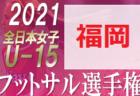 2021年度 JFA 第27回全日本U-15フットサル選手権大会 福岡県大会 9/25.26結果速報!情報お待ちしています!