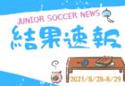 2021年度 皇后杯JFA第43回全日本女子サッカー選手権大会青森県大会 情報お待ちしております。