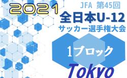 2021年度 JFA 第45回 全日本U-12 サッカー選手権大会 東京大会第1ブロック 10/24結果掲載!次回10/31開催!