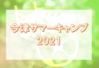 2021年度 5月6月7月 宮城県のカップ戦 小さな大会まとめ ☆ 随時更新!松島マリンカップ ジュニアユースサッカーフェスティバル 優勝は仙台FC!