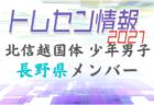 2021年度 皇后杯JFA第43回全日本女子サッカー選手権  富山県大会 優勝は富山レディースSC!