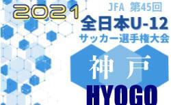 2021年度JFA第45回全日本U-12サッカー選手権大会兵庫県神戸市予選 10/24結果速報! 10/23結果掲載