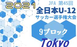 2021年度 JFA 第45回 全日本U-12 サッカー選手権大会 東京大会 第9ブロック 優勝は横河武蔵野FC U-12!