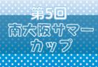 2021年度 第48回堺市スポーツ少年団中央大会(大阪)9/4結果掲載!決勝戦は後日開催予定。日程情報お待ちしています。