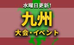 九州地区の今週末のサッカー大会・イベントまとめ【8月7日(土)~8月9日(月祝)】