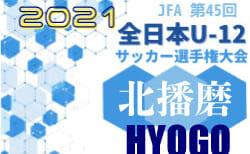 2021年度JFA第45回全日本U-12サッカー選手権大会兵庫県北播磨予選 10/23結果情報募集中です! 次回10/30