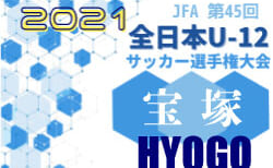 2021年度JFA第45回全日本U-12サッカー選手権大会兵庫県宝塚予選 9/18結果速報! 組合せ情報募集中です! 次回9/23