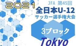 2021年度 JFA 第45回 全日本U-12 サッカー選手権大会 東京大会 第3ブロック 10/16,17結果速報お待ちしています!