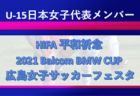 U-15日本女子代表 メンバー発表!【HiFA 平和祈念 2021 Balcom BMW CUP 広島女子サッカーフェスタ】