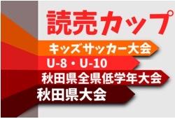 2021年度 読売カップキッズサッカー大会U-10 秋田県大会  組合せ情報募集!2022/1/9,10開催予定