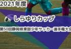 2021年度 SGRUM PRINCE LEAGUE U-10 静岡   8/9~9/26リーグ中断  次回10月開催